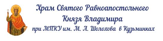 Храм св. равноап. князя Владимира в Кузьминках